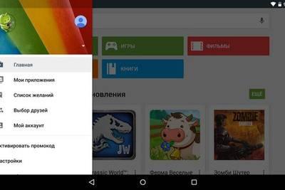 Google Play Маркет 5.7.6 с очередными изменениями в интерфейсе.