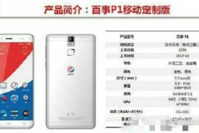 20 октября компания Pepsi представит свой смартфон – Pepsi P1