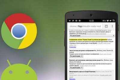 5 функций браузера Chrome для Android, которые мы рекомендуем использовать