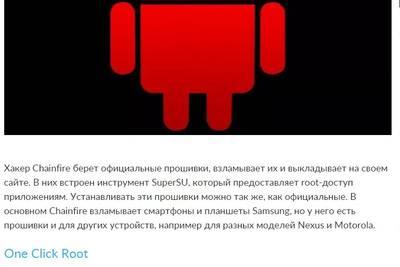 5 простых инструментов для автоматического получения root-доступа на Android