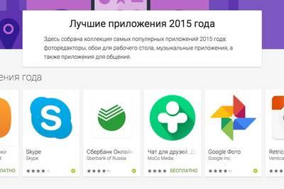 Google Play опубликовал свой список лучших сервисов 2015 года