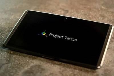 Google Project Tango стал доступен широкой публике по сниженной цене