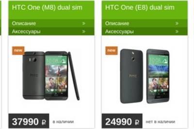 HTC подняла российские цены на смартфоны