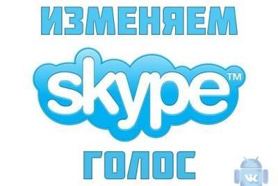 Как изменить голос в Skype?