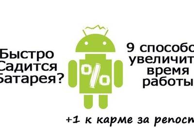 Как реже заряжать аккумулятор Android устройств?