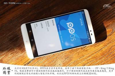 Китайский PPTV King 7S получил 6-дюймовый QHD-дисплей, с возможностью просмотра 3D без специальных очков