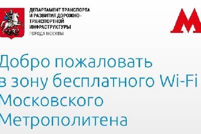 Московский метрополитен полностью покрылся Wi-Fi