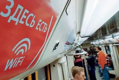 Московскую подземку полностью оснастили бесплатным Wi-Fi интернетом