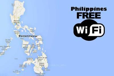 Начиная с 2016 года, Филлипины станут первой страной в мире с всеобщим и бесплатным сервисом Wi-Fi