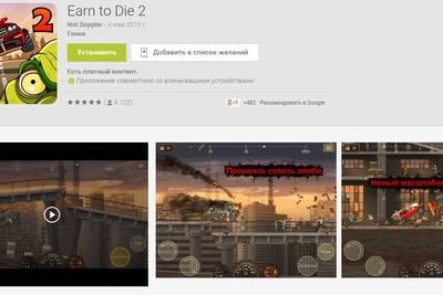 Not Doppler представили долгожданное продолжение хитовой «зомбидавилки» — Earn to Die 2!
