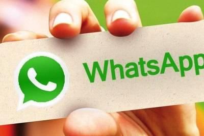 Правительство Бразилии приостановило поддержку WhatsApp