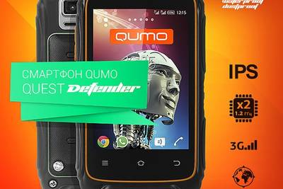 Представлен защищенный бюджетник Qumo Quest Defender