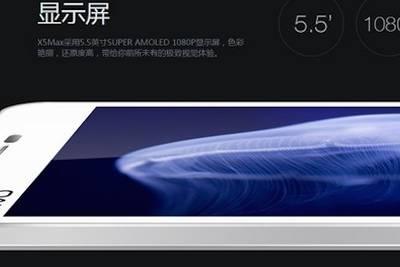 Продажи Vivo X5 Max стартуют 22 декабря в Китае по цене 480$