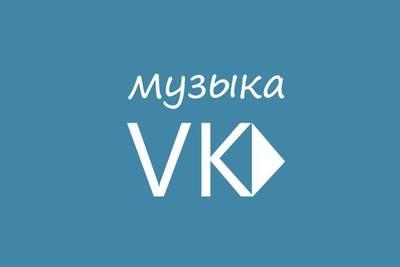 Программа «Музыка ВКонтакте» для Android украла более 100 000 аккаунтов пользователей
