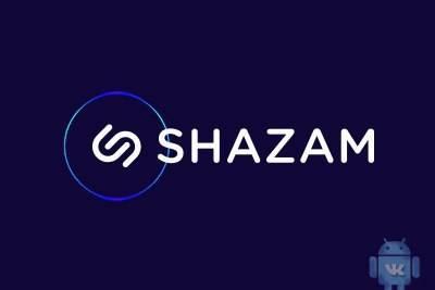 Shazam получил обновление, с которым стал распознавать музыку намного быстрее