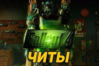 Список читов Fallout 4: