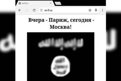 В Москве некоторые люди увидели угрозу ИГИЛ при подключении к Wi-Fi в метро