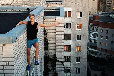 В Вологде 17-летний любитель экстремальных селфи разбился