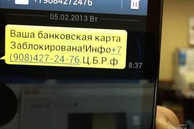 Внимание!!!, всё чаще фиксируются случаи мошенничества с использованием мобильной связи и сети Интернет