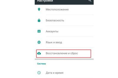 Возврат Android-устройства к заводским настройкам