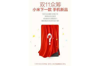 Xiaomi объявила дату анонса новинки — флагман на подходе?