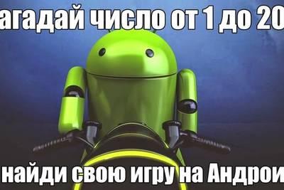 Загадайте число от 1 до 200 и начните играть в попавшуюся игру на Android