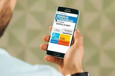 «Живые Страницы» — инновационная «читалка» от Samsung