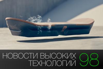 #новости высоких технологий   Выпуск 98