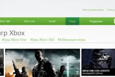 Microsoft переименовала Xbox Live Marketplace в Xbox Games Store