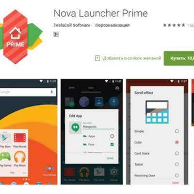 Акция недели, приложение Nova Launcher Prime за 10 рублей, однозначно