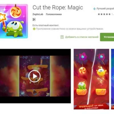 Cut the Rope: Magic — новый Ам Ням с улучшенной графикой