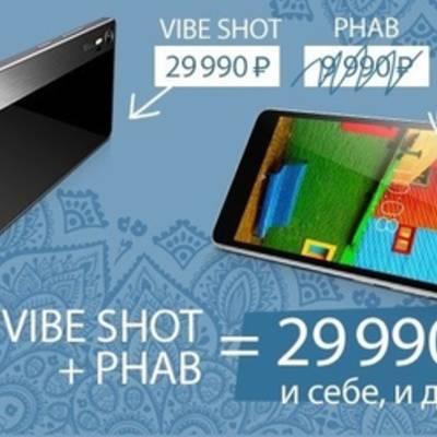 Lenovo предлагает два смартфона по цене одного