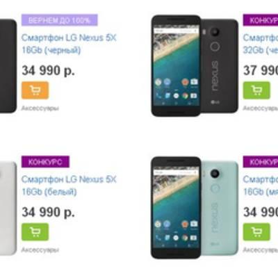 Старт продаж Nexus 5X в России