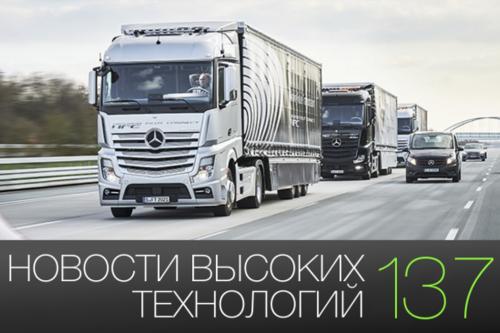 #новости высоких технологий   Выпуск 137