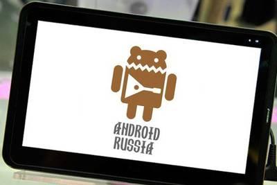 Ростех: Первый российский планшет выйдет в следующем году.