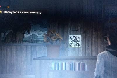 В игре Alan Wake в четвертом эпизоде на чердаке клиники доктора Хартмана есть вот такой QR-код.