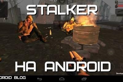 А вы ещё не опробовали Бета версию STALKER на Android? У вас есть прекрасная возможность!