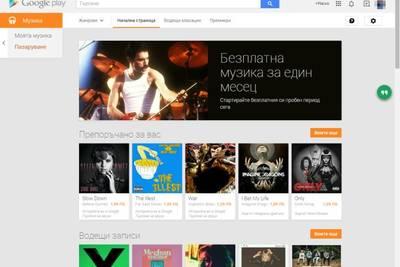 «Google Play Музыка» приходит в Беларусь и еще 12 стран