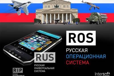 Представлена «Российская универсальная система», включающая в себя все три популярные OS: IOS, Android, Windows Phone