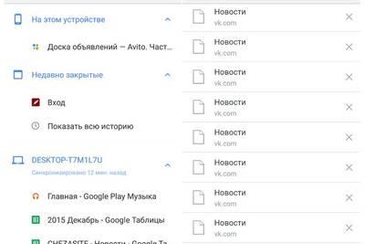 Просмотр истории Google Chrome на Android