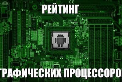 Рейтинг графических процессоров: