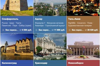 Сервис по поиску авиабилетов Google Flights запустился в России