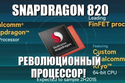 Snapdragon 820 получит частоту 3 ГГц!