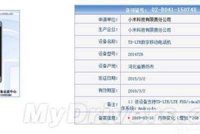 Xiaomi E4: флагман Mi4 с меньшим объемом памяти