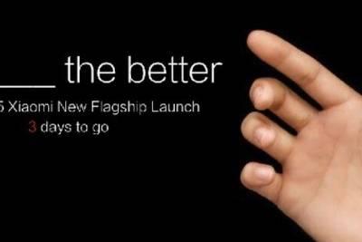 Xiaomi: новый флагман будет тоньше, больше и «чище»
